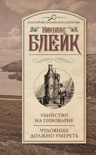 Николас Блейк, Убийство на пивоварне. Чудовище должно умереть (сборник)