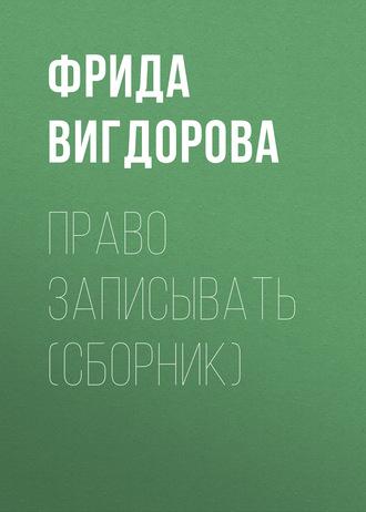 Фрида Вигдорова, Право записывать (сборник)