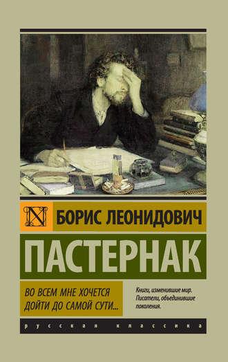 Борис Пастернак, Во всем мне хочется дойти до самой сути…