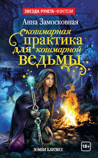 Анна Замосковная, Кошмарная практика для кошмарной ведьмы