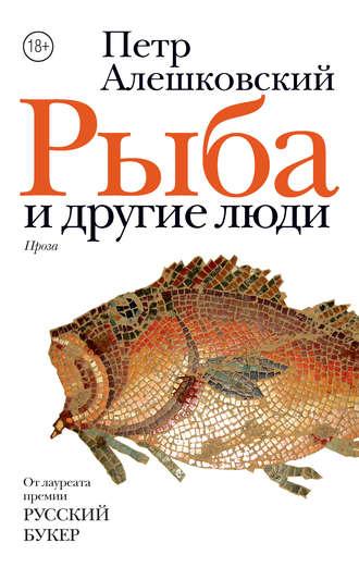 Петр Алешковский, Рыба и другие люди (сборник)