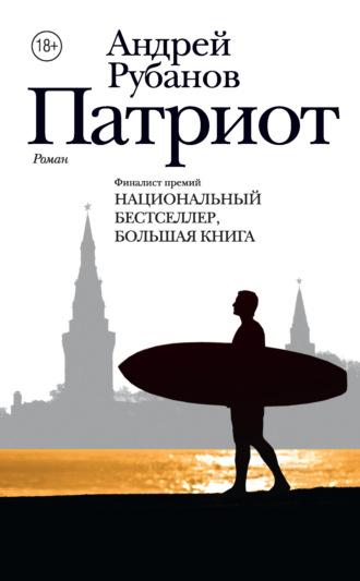 Андрей Рубанов, Патриот