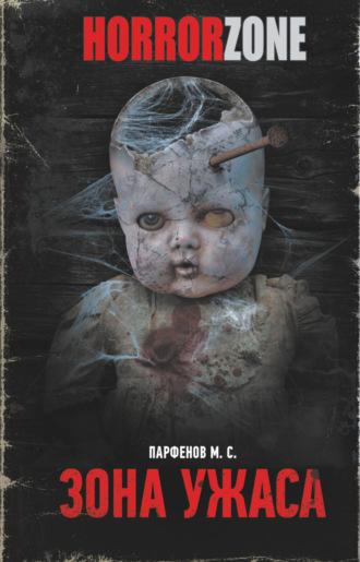 М. Парфенов, Зона ужаса (сборник)