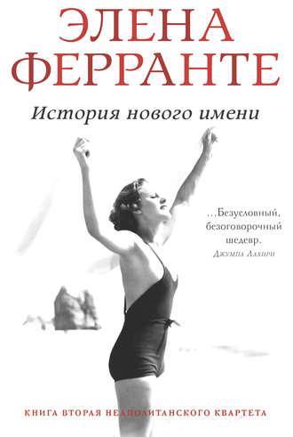 Элена Ферранте, История нового имени