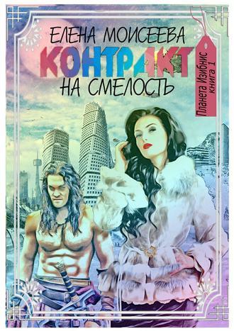 Елена Моисеева, Контракт на смелость
