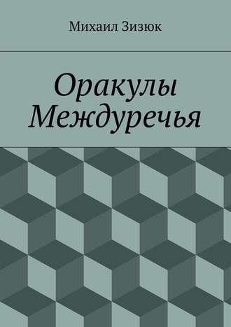Михаил Зизюк, Оракулы Междуречья