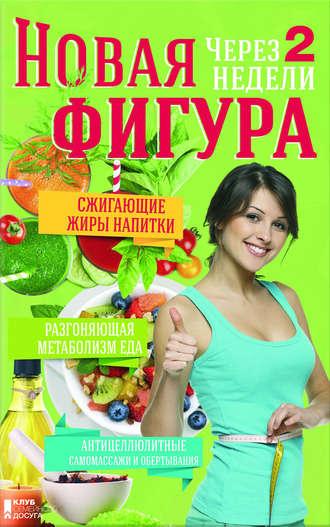 Валерия Симакова, Новая фигура через 2 недели. Сжигающие жиры напитки. Разгоняющая метаболизм еда. Антицеллюлитные самомассажи и обертывания