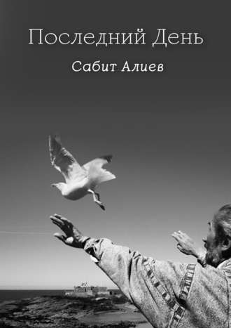 Сабит Алиев, Последнийдень