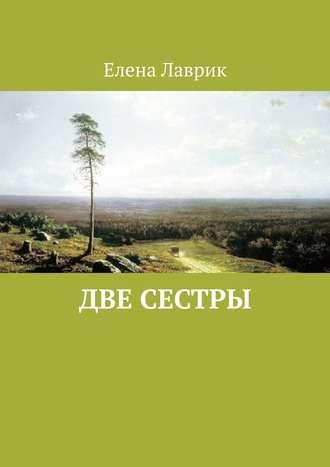 Елена Лаврик, Две сестры