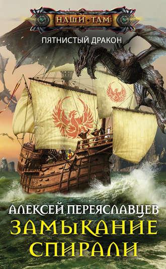 Алексей Переяславцев, Замыкание спирали