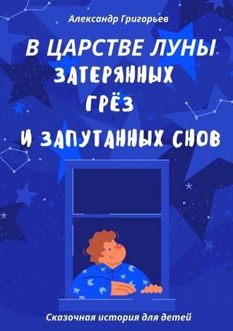 Александр Григорьев, Вцарстве Луны, затерянных грёз изапутанныхснов