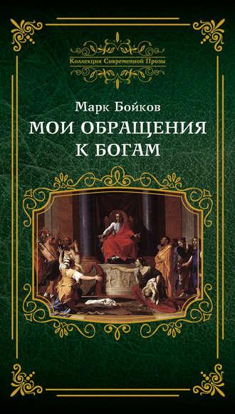 Марк Бойков, Мои обращения к богам