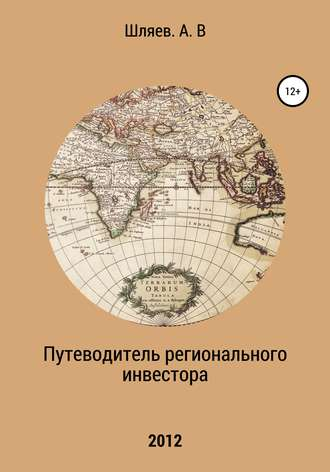 Алексей Шляев, Путеводитель регионального инвестора