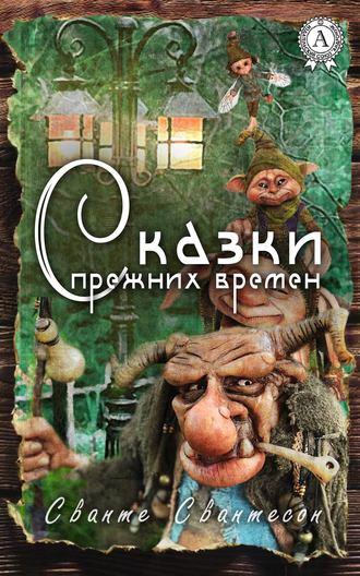 Сванте Свантесон, Сказки прежних времен