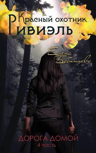 Елена Бабинцева, Красный охотник Ривиэль. Дорога домой