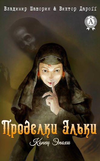 Владимир Шашорин, Виктор Дароff, Проделки Эльки