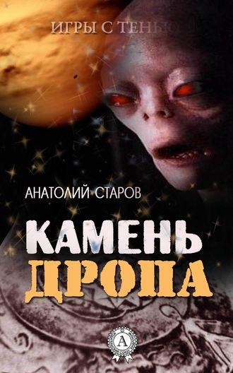 Анатолий Старов, Камень Дропа