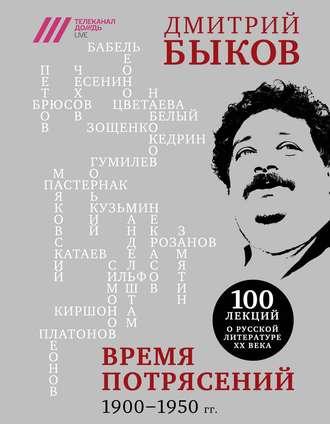 Дмитрий Быков, Время потрясений. 1900-1950 гг.