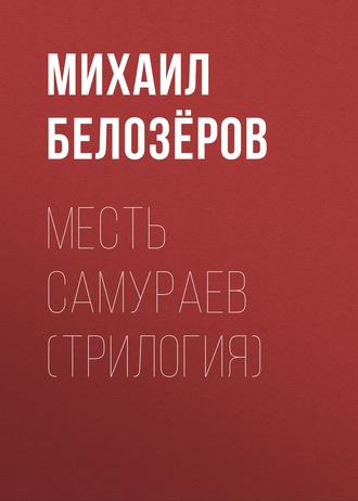 Михаил Белозеров, Месть самураев (трилогия)