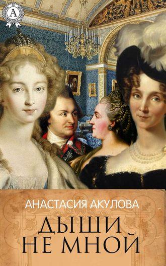 Анастасия Акулова, Дыши не мной
