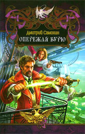 Дмитрий Самохин, Опережая бурю