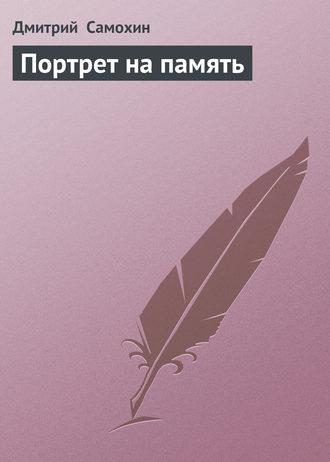 Дмитрий Самохин, Портрет на память