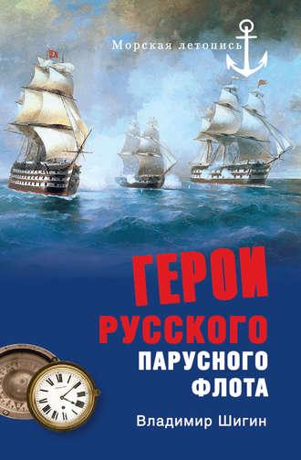 Владимир Шигин, Герои русского парусного флота