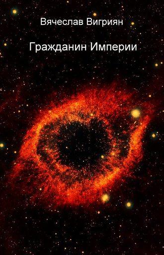 Вячеслав Вигриян, Гражданин Империи