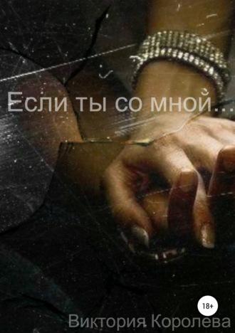 Виктория Королёва, Если ты со мной… Книга 2
