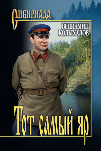 Вениамин Колыхалов, Тот самый яр…