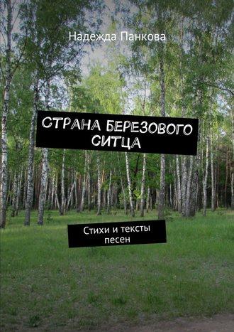 Надежда Панкова, Страна березового ситца. Стихи и тексты песен