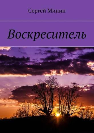 Сергей Минин, Воскреситель