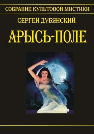 Сергей Дубянский, Арысь-поле