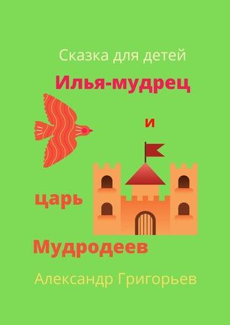 Александр Григорьев, Илья-мудрец ицарь Мудродеев