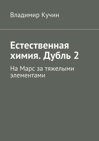 Владимир Кучин, Естественная химия. Дубль2. На Марс за тяжелыми элементами