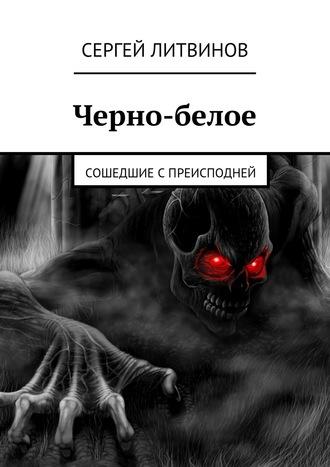 Сергей Литвинов, Черно-белое. Сошедшие спреисподней