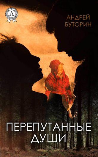 Андрей Буторин, Перепутанные души