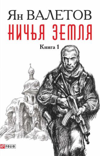Ян Валетов, Ничья земля. Книга 1