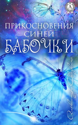 Александра Сказкина, Прикосновения синей бабочки