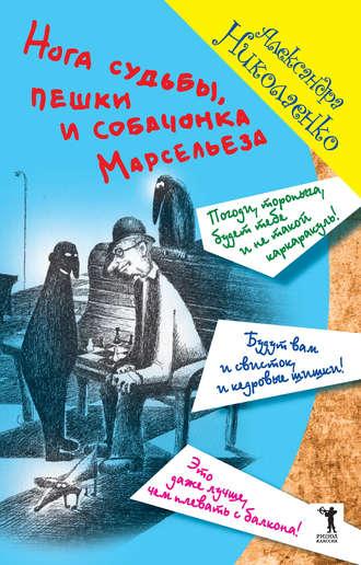 Александра Николаенко, Нога судьбы, пешки и собачонка Марсельеза