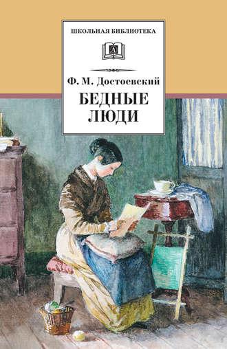 Федор Достоевский, Бедные люди