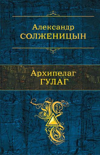 Александр Солженицын, Архипелаг ГУЛАГ