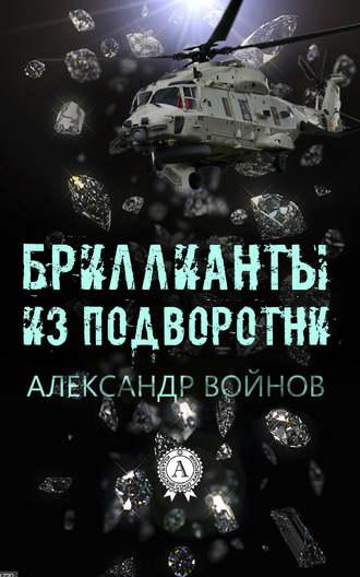 Александр Войнов, Бриллианты из подворотни