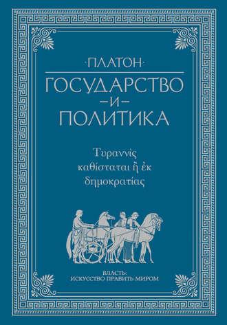 Платон, Государство и политика