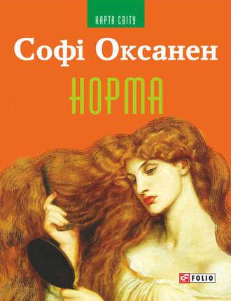 Софі Оксанен, Норма