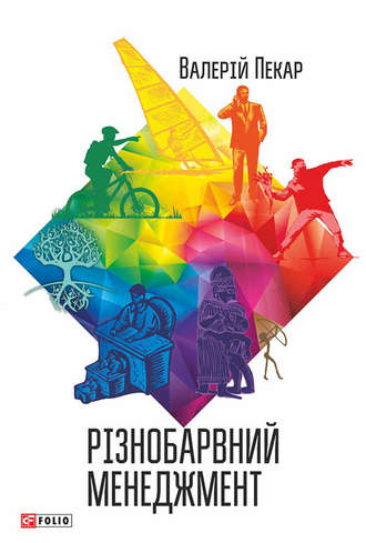 Валерій Пекар, Різнобарвний менеджмент