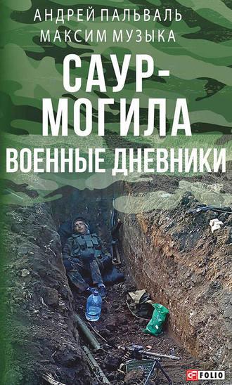 Максим Музыка, Андрей Пальваль, Саур-Могила. Военные дневники (сборник)