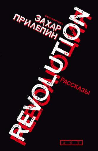 Захар Прилепин, Революция (сборник)