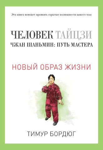 Тимур Бордюг, Человек тайцзи. Чжан Шаньмин: путь мастера