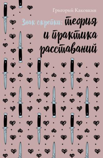 Григорий Каковкин, Теория и практика расставаний